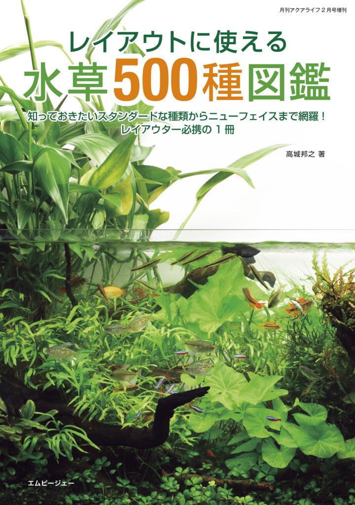 水草500種図鑑前書