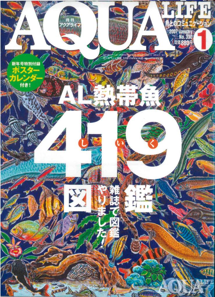 熱帯魚419図鑑
