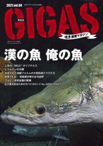 GIGAS vol.4